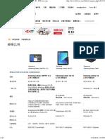 Samsung Galaxy TabPRO 12.2 平板電腦規格比較