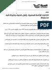 انتخابات الرئاسة المصرية.. إقبال ضعيف ونتيجة شبه محسومة