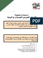 استمارة عضوية الاتحاد العربي للشباب والبيئة