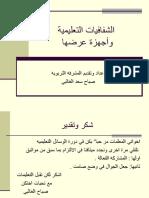 الشفافيات التعليمية (1)