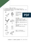 免费科学笔记.pdf