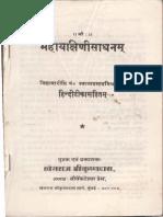 Maha Yakshini Sadhanam - Jwala Prasad Mishra