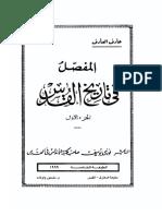 Detailed History of the sacred Al-Quds in Jerusalem Palestine
