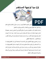 13R-GUI.pdf