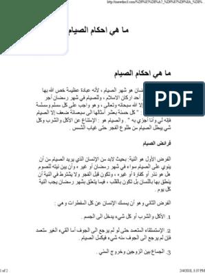 ما هي احكام الصيام موضوع Pdf