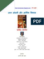 Aam Aadami Aur Aarthik Vikas by Pramod Bhargav