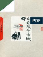 [野火春风斗古城].v1.李英儒.人民文学出版社