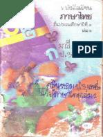 หนังสือเรียนภาษาไทย ป.3 เล่ม 1.pdf