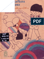 หนังสือเรียนภาษาไทย ป.3 เล่ม 2.pdf