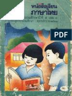 หนังสือเรียนภาษาไทย ประถม 5 เล่ม 1.pdf