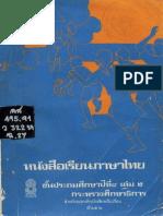 หนังสือเรียนภาษาไทย ประถม 4 เล่ม 2.pdf
