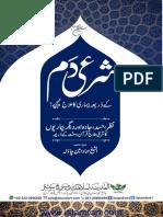 texts Ruqiya Sharia شرعی دَم