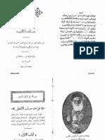 الدرة النفيسة في حسابات الكنيسة - القمص عبد المسيح المسعودي