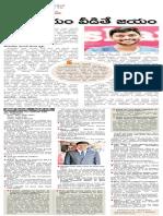 IAS Dinesh Interview