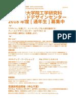 Fdc 通年生募集180403v2