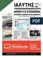 Analitis 2 4 2018 ΔΙΟΡΘΩΜΕΝΗ ΟΛΟΚΛΗΡΗ