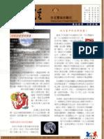 台北雙溪扶輪社17-12社刊