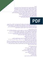 بحث بعنوان التنمية المهنيه