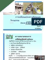 การเปลี่ยนแปลทางสังคมและวัฒนธรรม.pptx