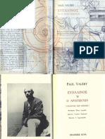 Paul Valery Ευπαλίνος ή ο Αρχιτέκτων