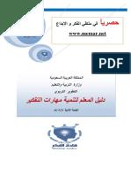 دليل المعلم لتنمية مهارات التفكير.pdf