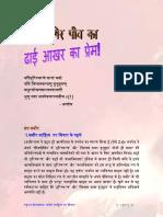 Kabir ka Sahitya Vichar.pdf