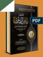 Mukhtasar (Abridged) Riyadhus Saaliheen of Imam Nawawi RA