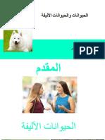 arabic assessment task by abeer lana