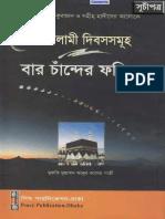 Baro Chander Fojilat.pdf