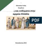 Οδυσσέας Γκιλής. Ένδυση, Ένδυμα Στην Αρχαία Ελλάδα. Αποσπάσματα Από Αρχαία Κείμενα. Θεσσαλονίκη 2016-8