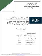 التفكير وتعليم مهارات التفكير.pdf