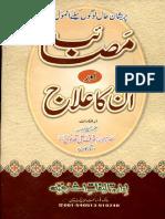 Masaaib Aur Un Ka Ilaj by Shaykh Muhammad Ishaq Multani