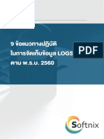 Softnix 9 Log Management Best Practices for Thailand v1.1 - Outline Smallest