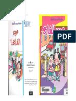 Pasar_la_calle.pdf