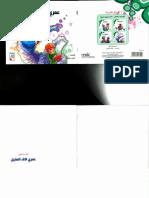 Mi_edad_son.pdf