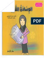 La_almohada.pdf