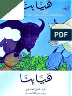 Haya bina.pdf