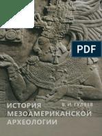 Гуляев В.И. - История Мезоамериканской Археологии - 2010