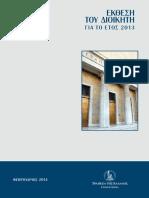 Εκθεση Διοικητή ΤτΕ 2013