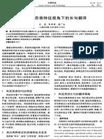 科技英语思维特征视角下的长句翻译.pdf