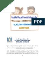 حل واجب T306a 00966597837185 مهندس أحمد 00966597837185 T306a حلول واجبات الجامعة العربية المفتوحة 00966597837185 T306a TMA