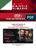 WWE Network Step1 04