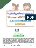 حل واجب B301b 00966597837185 B301b B301a B301 مهندس أحمد 00966597837185 حلول واجبات الجامعة العربية المفتوحة