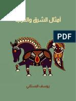أمثال الشرق و الغرب يوسف البستاني