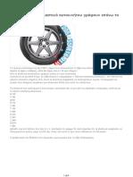 2017-03-02_Ολα τα ελαστικά αυτοκινήτου γράφουν επάνω το όριο ταχύτητας.pdf