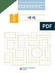 Hong Kong City Planning Bureau - Standards Ch9 Environment