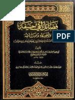 The Fadhaail, Manaqib, and Virtues of The Great Imam Abu Hanifah RA