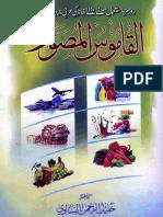 Al-Qaamoos Al-Musawwar Arabic and Urdu Words with Images
