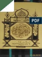 Karya Naskah Kaligrafi