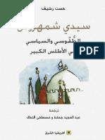 # 192 سيدي شمهروش.pdf